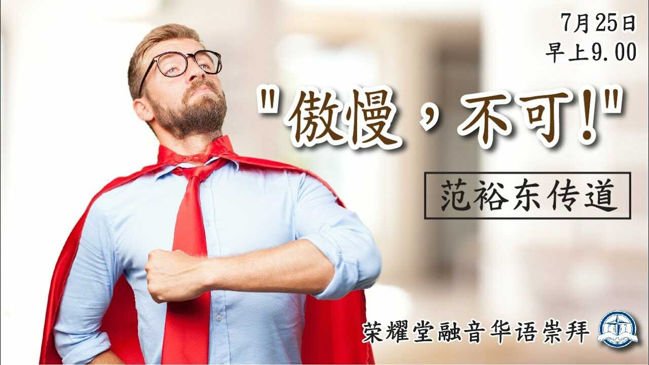 "Ibadah Rong Yin Online - 荣耀堂融音华语崇拜""傲慢,不可!"" 范裕东传道   09.00 WIB"