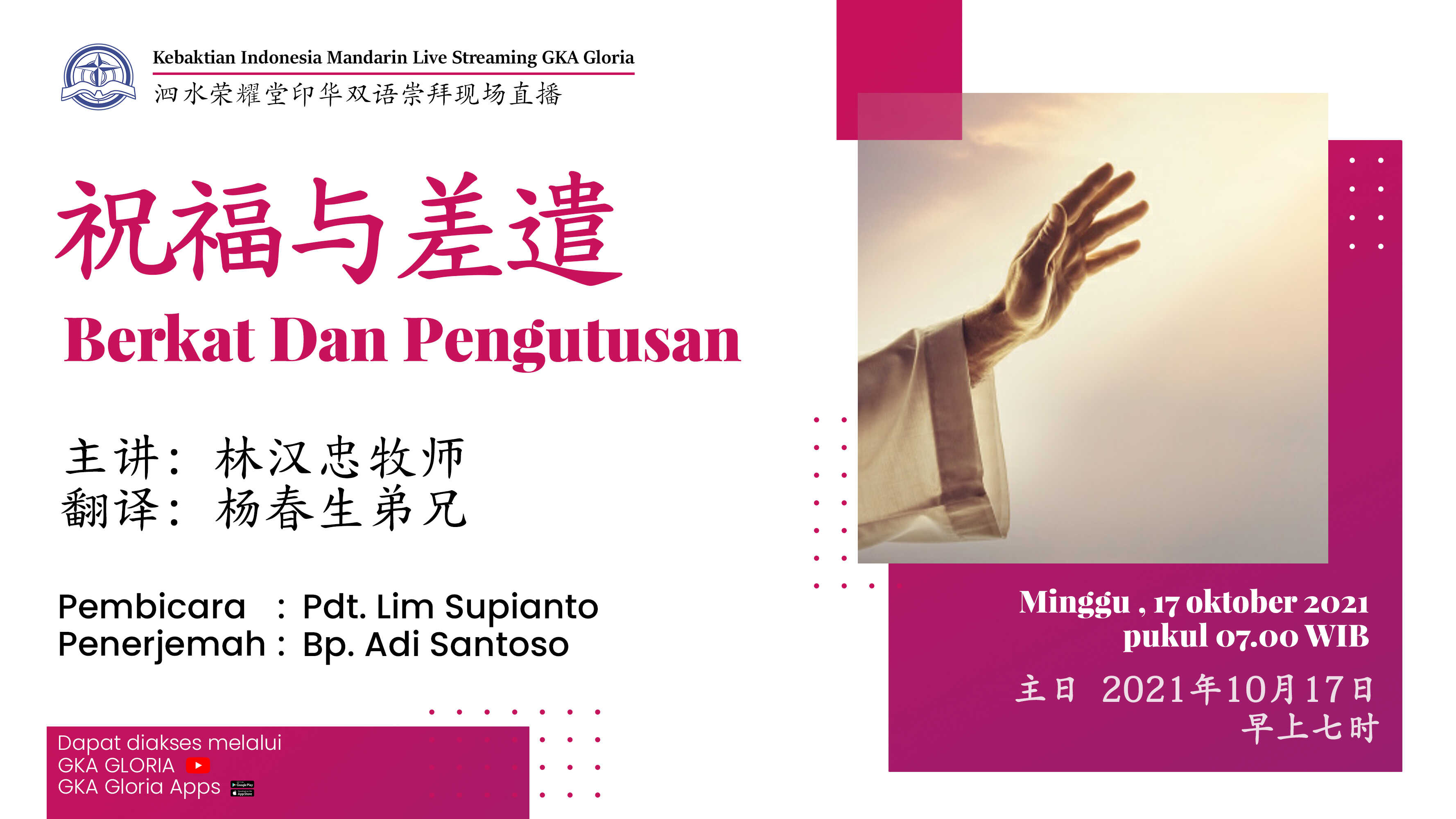 Ibadah Bilingual - Berkat Dan Pengutusan | 07.00 WIB